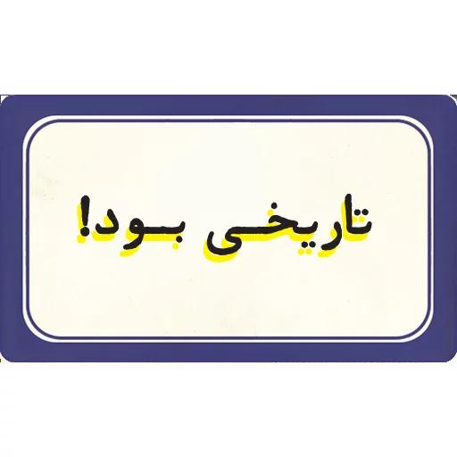 تکست - Sticker 12
