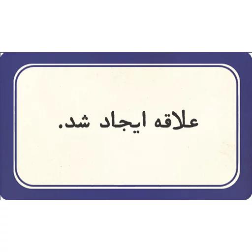 تکست - Sticker 28