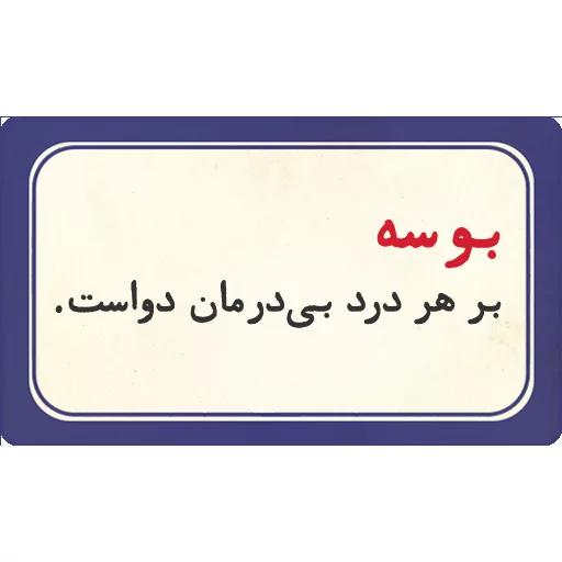 تکست - Sticker 22