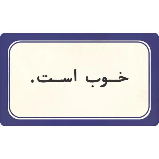 تکست - Sticker 13
