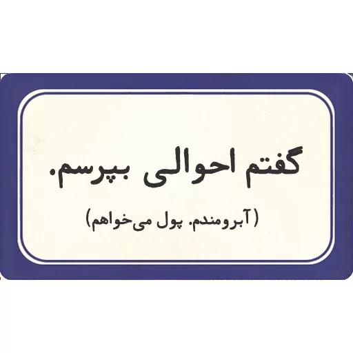 تکست - Sticker 5