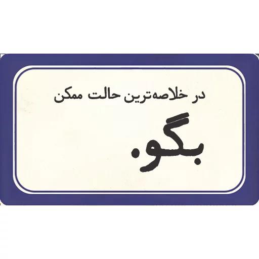 تکست - Sticker 19