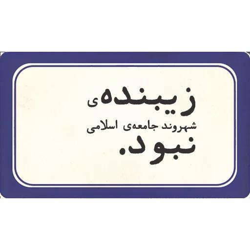 تکست - Sticker 16