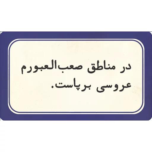 تکست - Sticker 9