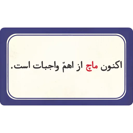 تکست - Sticker 23