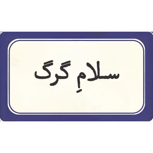 تکست - Sticker 3