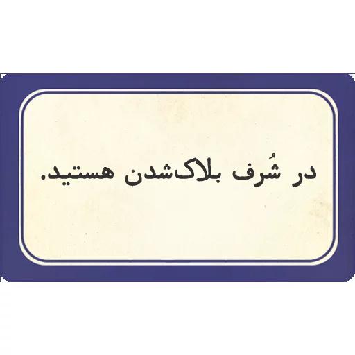 تکست - Sticker 21