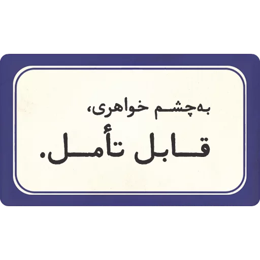 تکست - Sticker 26