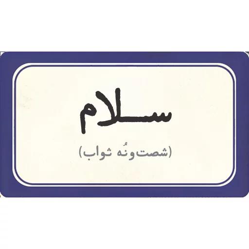 تکست - Tray Sticker