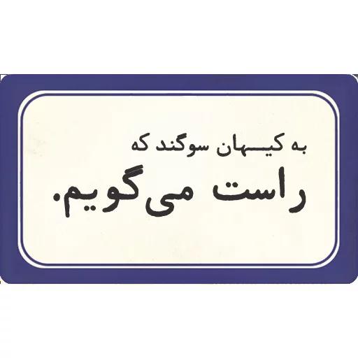تکست - Sticker 30