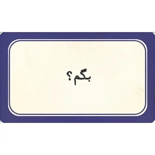 تکست - Sticker 18