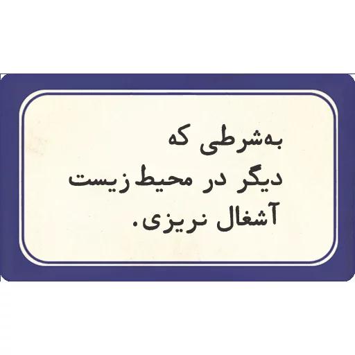 تکست - Sticker 10