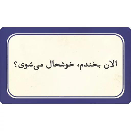 تکست - Sticker 20