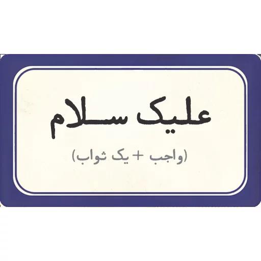 تکست - Sticker 2