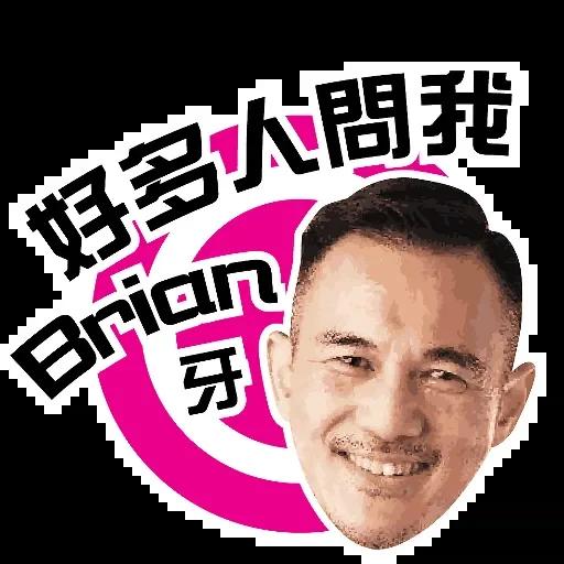 Brian - Sticker 2