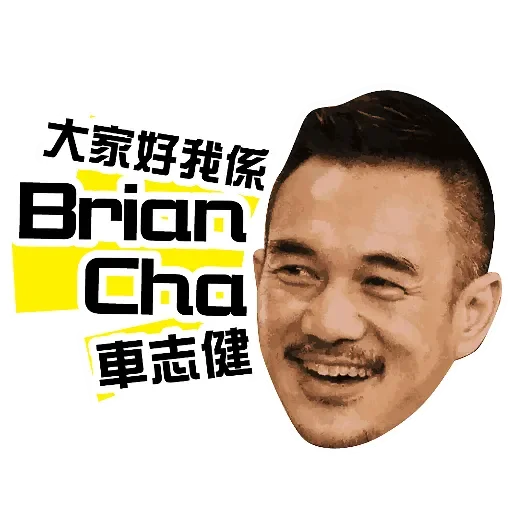 Brian - Tray Sticker
