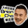 Brian - Tray Sticker