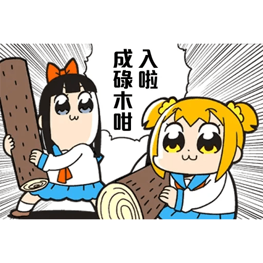 Pop team epic 01 - Sticker 13