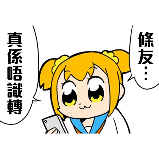 Pop team epic 01 - Sticker 8