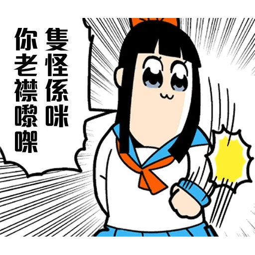 Pop team epic 01 - Sticker 10
