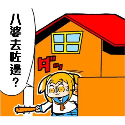 Pop team epic 01 - Sticker 14