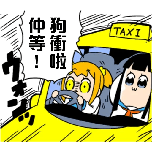 Pop team epic 01 - Sticker 17