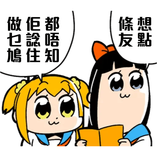 Pop team epic 01 - Sticker 18
