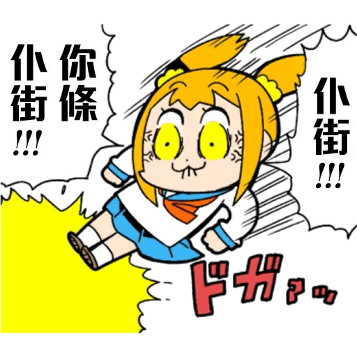 Pop team epic 01 - Sticker 25