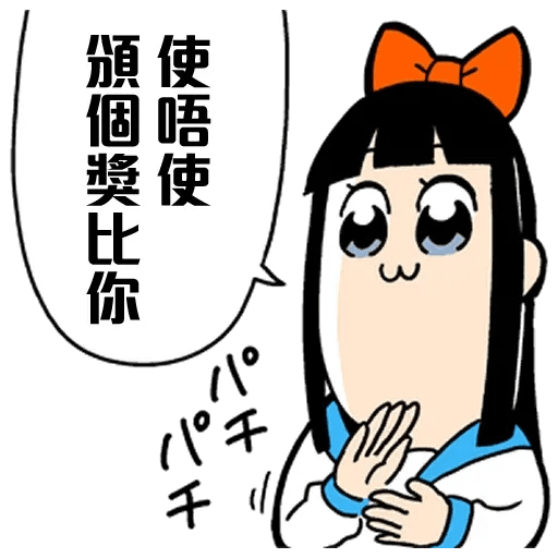 Pop team epic 01 - Sticker 3