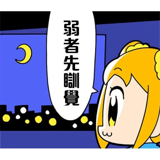 Pop team epic 01 - Sticker 9