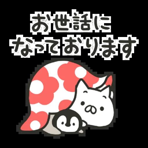 PenguinandCatDaysClassicallyCute - Sticker 13