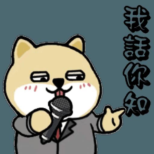 中國香港肥柴仔@四字真言 - Sticker 24