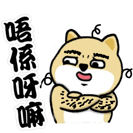 中國香港肥柴仔@四字真言 - Sticker 19