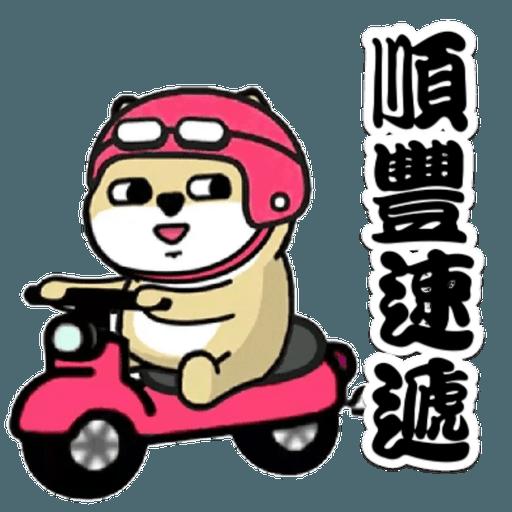 中國香港肥柴仔@四字真言 - Sticker 20