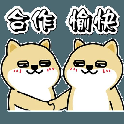 中國香港肥柴仔@四字真言 - Tray Sticker