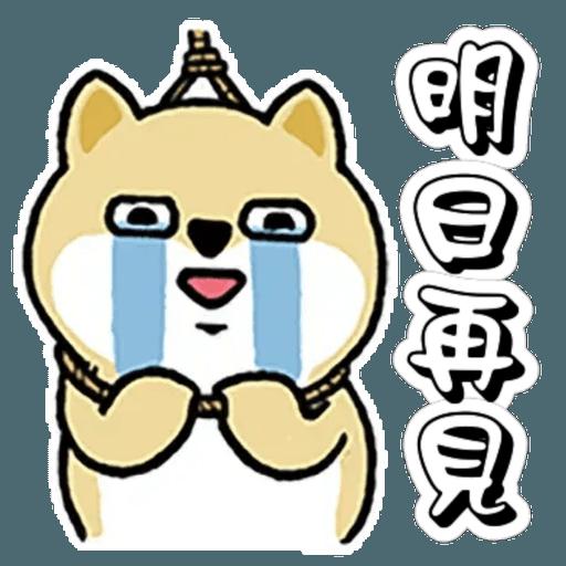 中國香港肥柴仔@四字真言 - Sticker 15