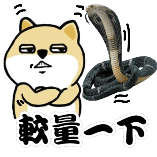 中國香港肥柴仔@四字真言 - Sticker 4