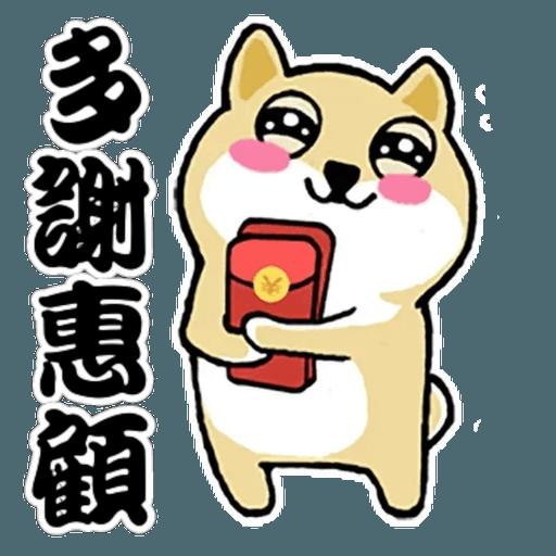 中國香港肥柴仔@四字真言 - Sticker 7