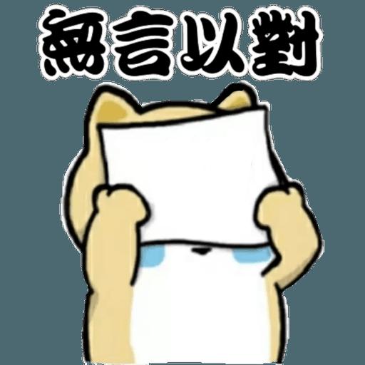 中國香港肥柴仔@四字真言 - Sticker 11