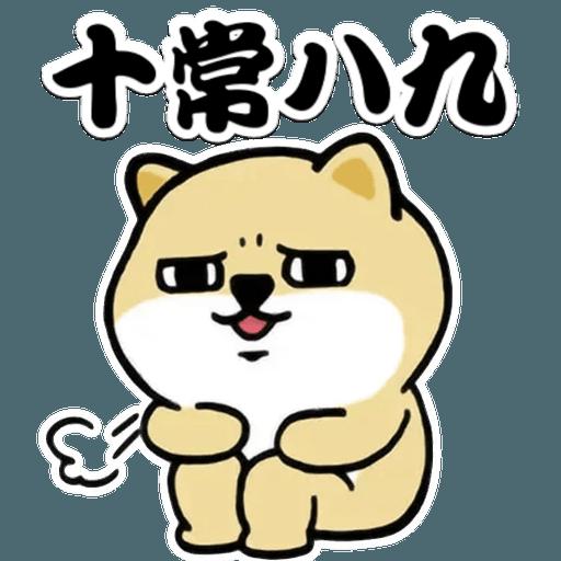 中國香港肥柴仔@四字真言 - Sticker 3