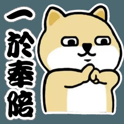 中國香港肥柴仔@四字真言 - Sticker 5
