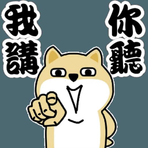 中國香港肥柴仔@四字真言 - Sticker 17