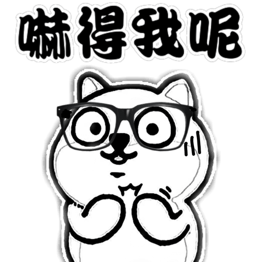 中國香港肥柴仔@四字真言 - Sticker 9