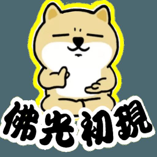 中國香港肥柴仔@四字真言 - Sticker 8