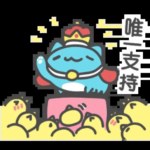 貓貓蟲咖波-開心隨你(上) - Sticker 9