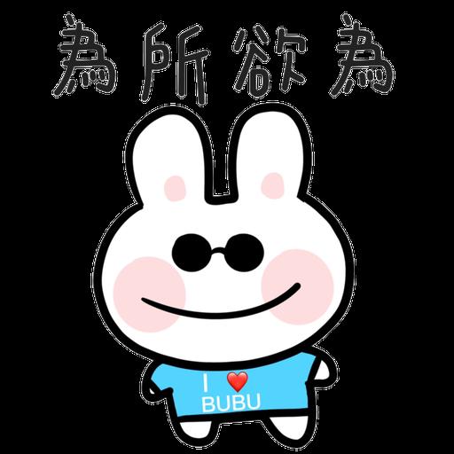 Bubu7 香港人篇 - Sticker 10