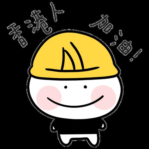 Bubu7 香港人篇 - Sticker 6