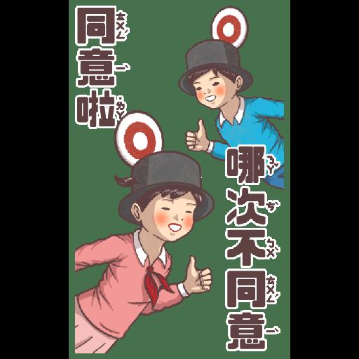 小學課本的逆襲-手繪風大貼圖! - Sticker 1
