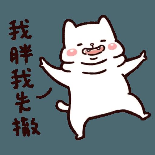 胖才可愛 - Sticker 10