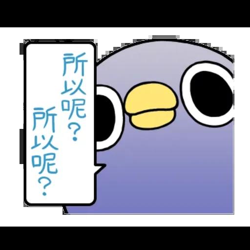雞 - Sticker 7